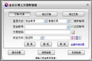 长江证券金长江财智版分析交易系统