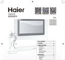 海尔LE43AL88U52液晶彩电使用说明书