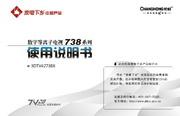 长虹3DTV42738X彩电使用说明书