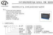 狮威DH4P电流电压使用说明书