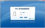 FMS货代物流管理系统 1.0