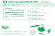 樱花SCR-3570G型中式吸油烟机使用说明书