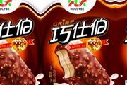 巧克力雪糕食品包装袋设计源文件