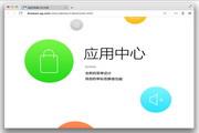 QQ浏览器 For Ma...