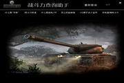 坦克世界战斗效...