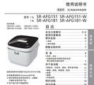 松下SR-AFG151-W电饭煲使用说明书