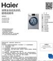 海尔XQG100-BX12288洗衣机使用说明书