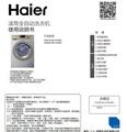 海尔XQG70-BX12288Z洗衣机使用说明书