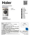 海尔XQG60-BX10288Z洗衣机使用说明书