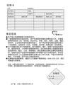 小天鹅TP75-JS950洗衣机使用说明书
