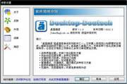 DesktopDe桌面德...