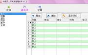 中国式人际关系管理软件 1.0