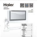 海尔LE43AL88U31液晶彩电使用说明书