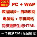 织梦同步PC+WAP插件 1.8