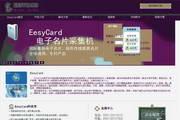 EesyCard电子名...