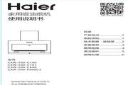 海尔CXW-200-E900C3抽烟机使用说明书