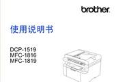 兄弟DCP-1519一体机使用说明书