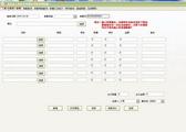 易达出入库仓库管理系统网络版 30.0.9