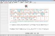 轻轻松松学五笔 WinCet 16.0