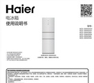 海尔BCD-260WDGK电冰箱使用说明书