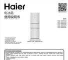 海尔BCD-260WDBE电冰箱使用说明书