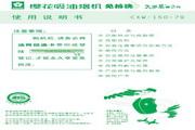 樱花SCR-3276GN型中式吸油烟机使用说明书