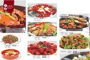 四川川菜酒店菜单设计模板