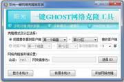 阳光一键Ghost硬盘版(x64)