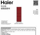 海尔BCD-216SDGK电冰箱使用说明书
