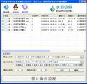 水淼·文件动态备份助手 1.0.0.0