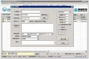 西部数码网站管理助手 4.0.0