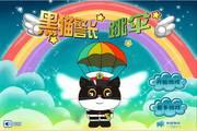 黑猫警长跳伞大...