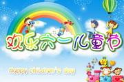 欢乐六一儿童节宣传海报源文件