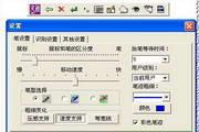 文通鼠标手写输入法下载