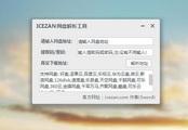 ICEZAN网盘解析工具 1.1