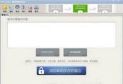 InoteBox 邮箱网络记事本(64bit) 2.2.0.0