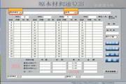 原木材积速算器特别版 2.1
