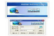 商贸通企业信息管理系统 7.1