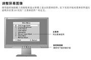 优派VA1721WMB液晶显示器使用说明书