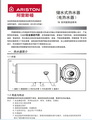 阿里斯顿TB100M1.5电热水器使用说明书
