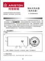 阿里斯顿TS50M2.5电热水器使用说明书