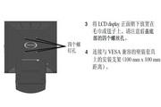 优派VA2226W液晶显示器使用说明书