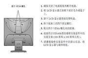 优派VA912液晶显示器使用说明书