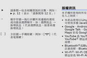 三星GT-i7500H手机使用说明书