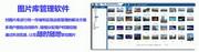 孜创图库管理软件 8.1