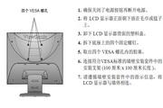 优派VA903B液晶显示器使用说明书