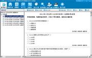 自考00182《公共关系学》易考模考[历年真题库]软件 5.0
