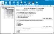 自考00896《电子商务概论》易考模考[历年真题库]软件 5.0