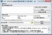 SQL SERVER 数据库 局域网备份工具