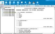 自考00146《中国税制》易考模考[历年真题库]软件 5.0